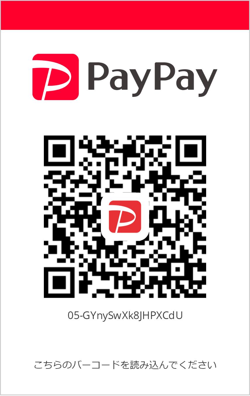 PayPayバーコード
